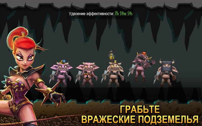 Играй Dungeon Keeper На ПК 7
