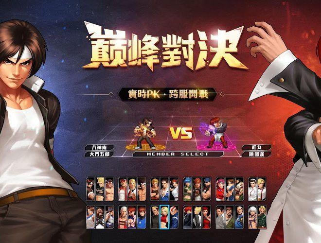 暢玩 拳皇98 終極之戰OL PC版 13
