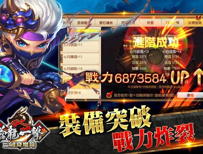 暢玩 蒼龍一擊 – 三國降魔錄 PC版 7