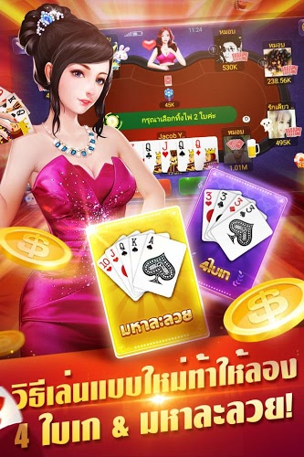 เล่น Kao Kae Thai on PC 3