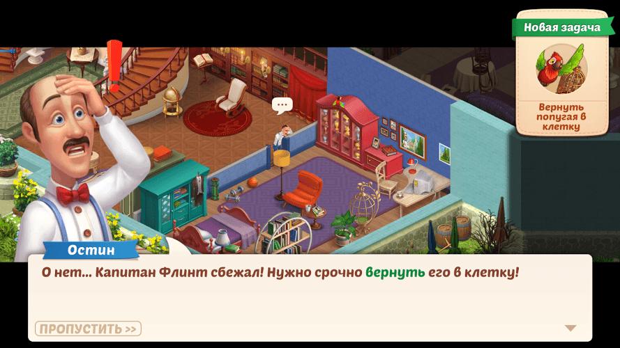 Играй Homescapes На ПК 9