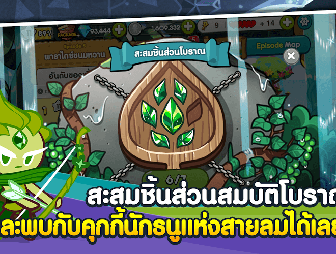 เล่น LINE: Cookie Run on PC 5