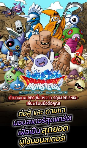เล่น Dragon Quest Monster on PC 13