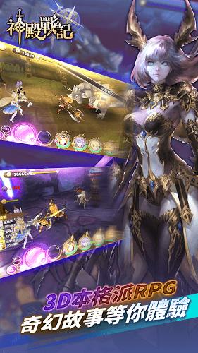 暢玩 神殿戰記- 原創奇幻冒險RPG PC版 21