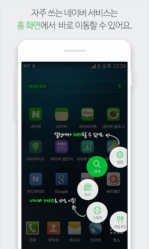 즐겨보세요 Naver on PC 6