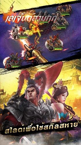 เล่น Dynasty Heroes เลเจ้นด์สามก๊ก on PC 20