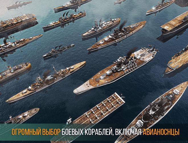 Играй Battle of Warships На ПК 12