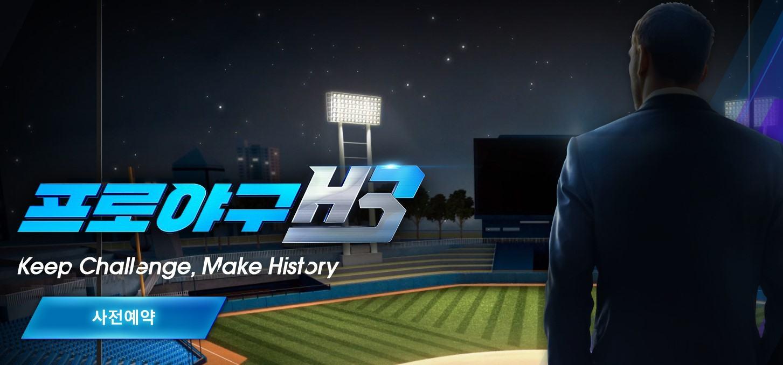 프로야구 H3 사전예약 진행, PC에서 야구 매니지먼트의 재미를 다시 한 번 느껴봐요.
