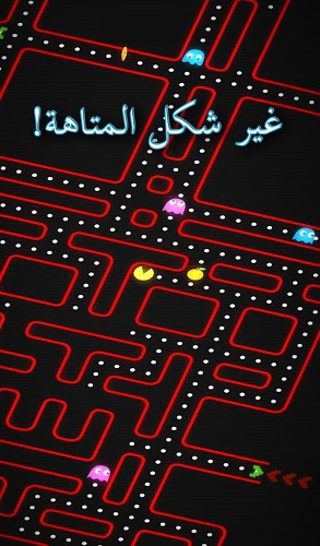 إلعب Pac-Man 256 on PC 18