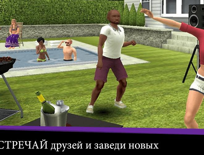 Играй Avakin Life На ПК 4