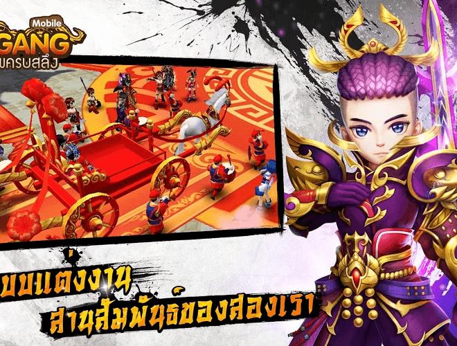 เล่น โยวกัง Mobile on PC 6