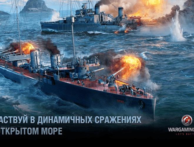 Играй World of Warships Blitz На ПК 13