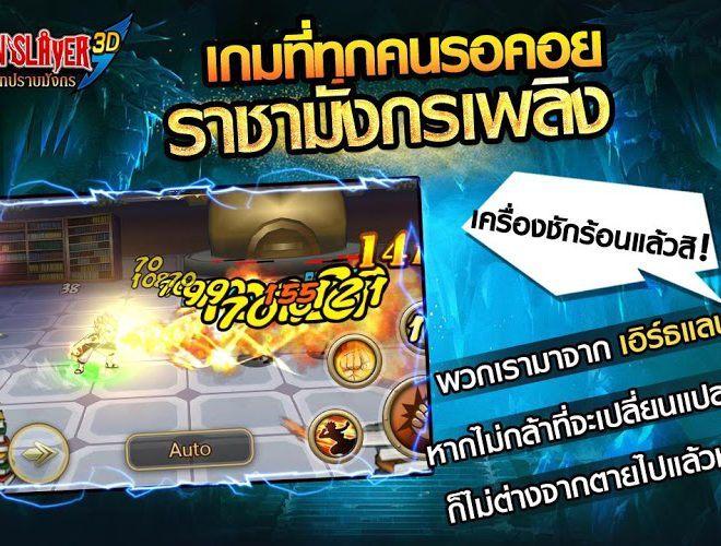 เล่น Dragon Slayer-จอมเวทปราบมังกร on PC 7