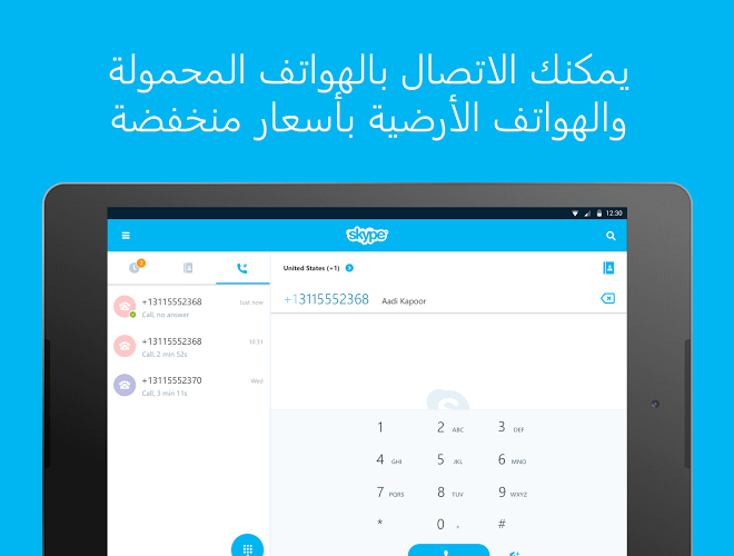 إلعب Skype on PC 12