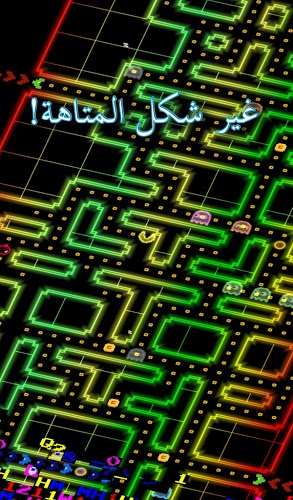 إلعب Pac-Man 256 on PC 4