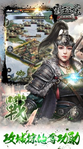 暢玩 三國群英傳-霸王之業 PC版 23