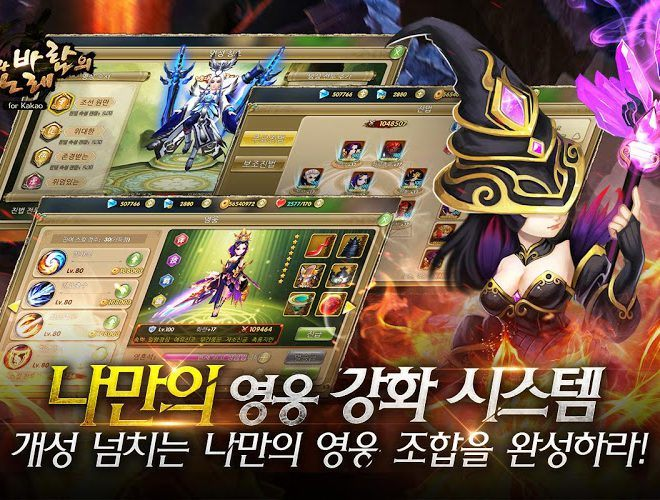즐겨보세요 Song of the Sword and Wind for Kakao on PC 20