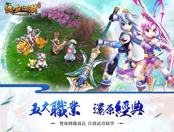 暢玩 熱血江湖 – 青春熱血,再戰江湖 PC版 9