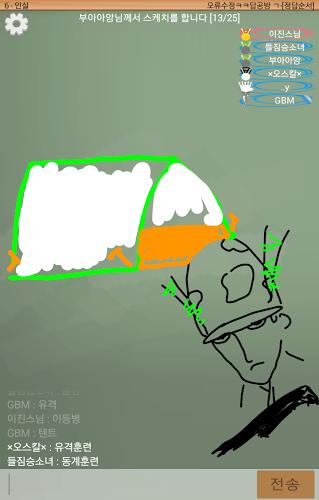 즐겨보세요 스케치퀴즈 on PC 8
