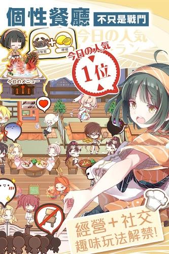 暢玩 食之契約 PC版 15
