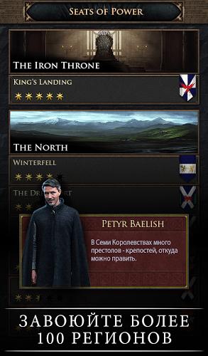 Играй Game of Thrones: Conquest На ПК 5