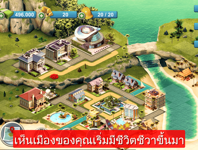 เล่น City Island 4 on PC 3
