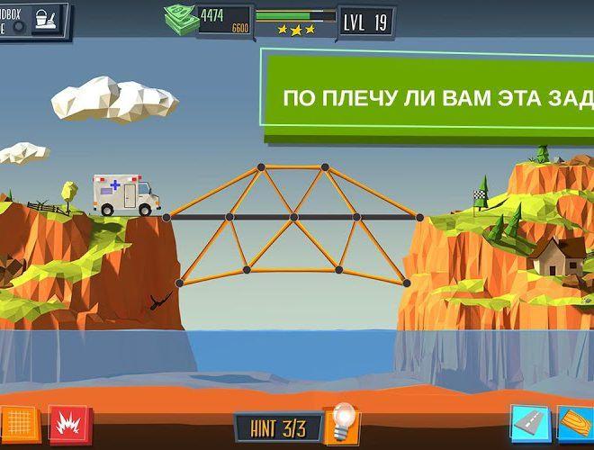 Играй Build a Bridge На ПК 17