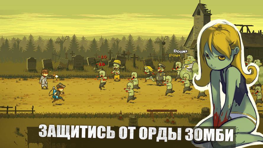 Играй Dead Ahead: Zombie Warfare На ПК 4