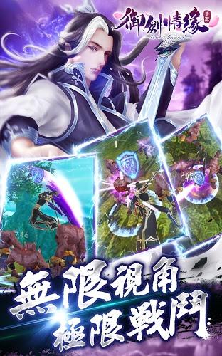 暢玩 御劍情緣 PC版 7