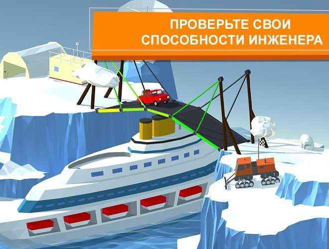 Играй Build a Bridge На ПК 14