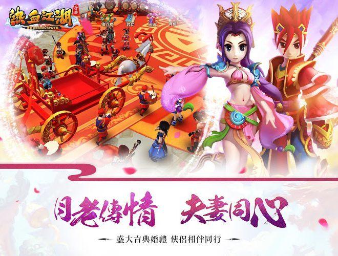 暢玩 熱血江湖 – 青春熱血,再戰江湖 PC版 18