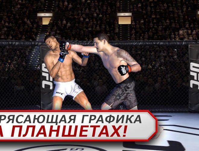 Играй EA Sports UFC on pc 8