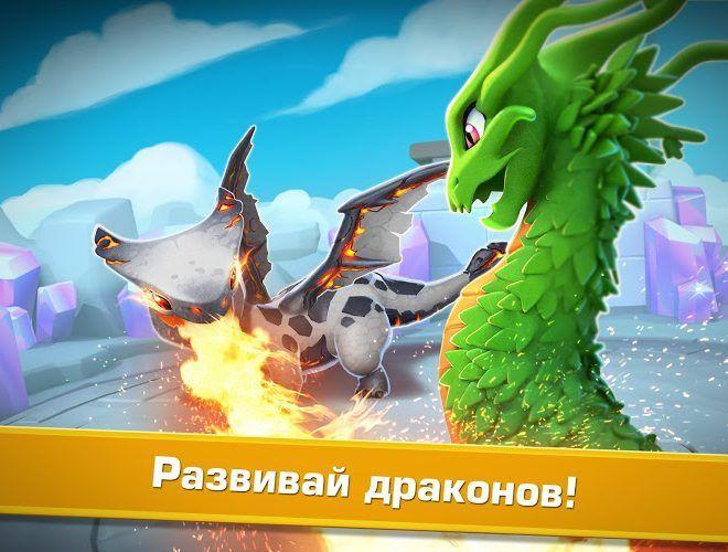 Играй Легенды Дракономании На ПК 6