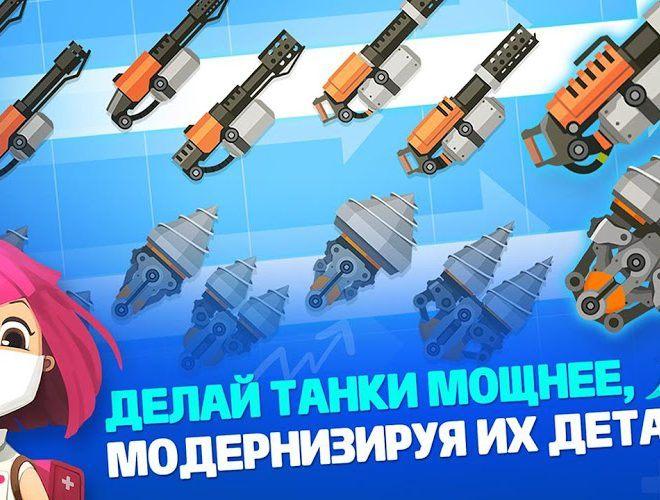 Играй Супер битва танков На ПК 12