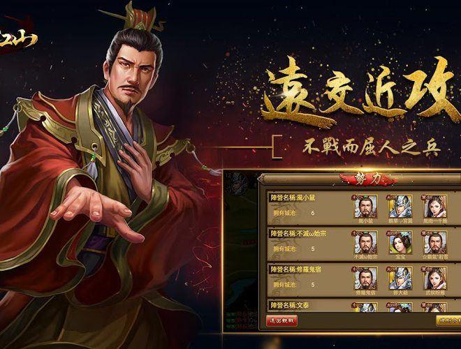 暢玩 朕的江山-經典三國志對戰版 PC版 16