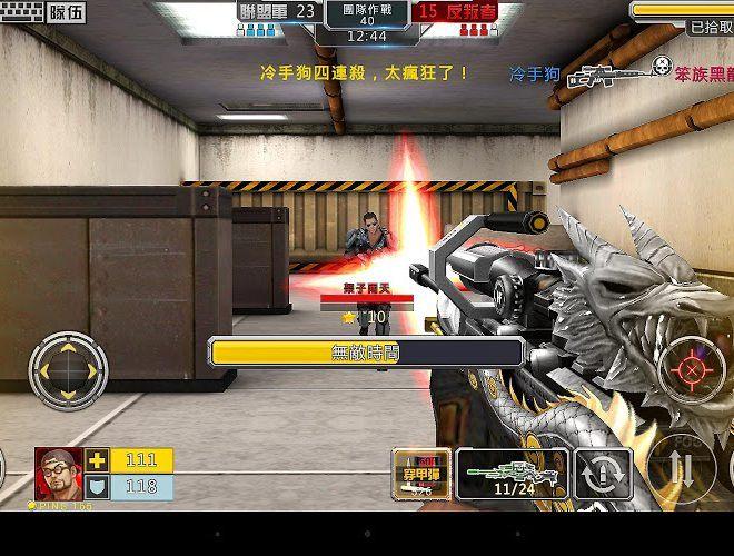 暢玩 全民槍戰 PC版 9