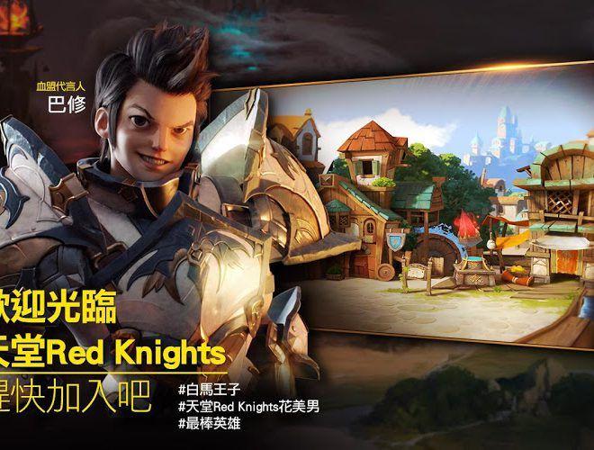暢玩 Lineage Red Knights PC版 4