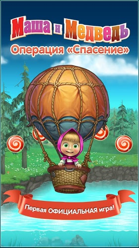 Играй Masha and the Bear На ПК 3