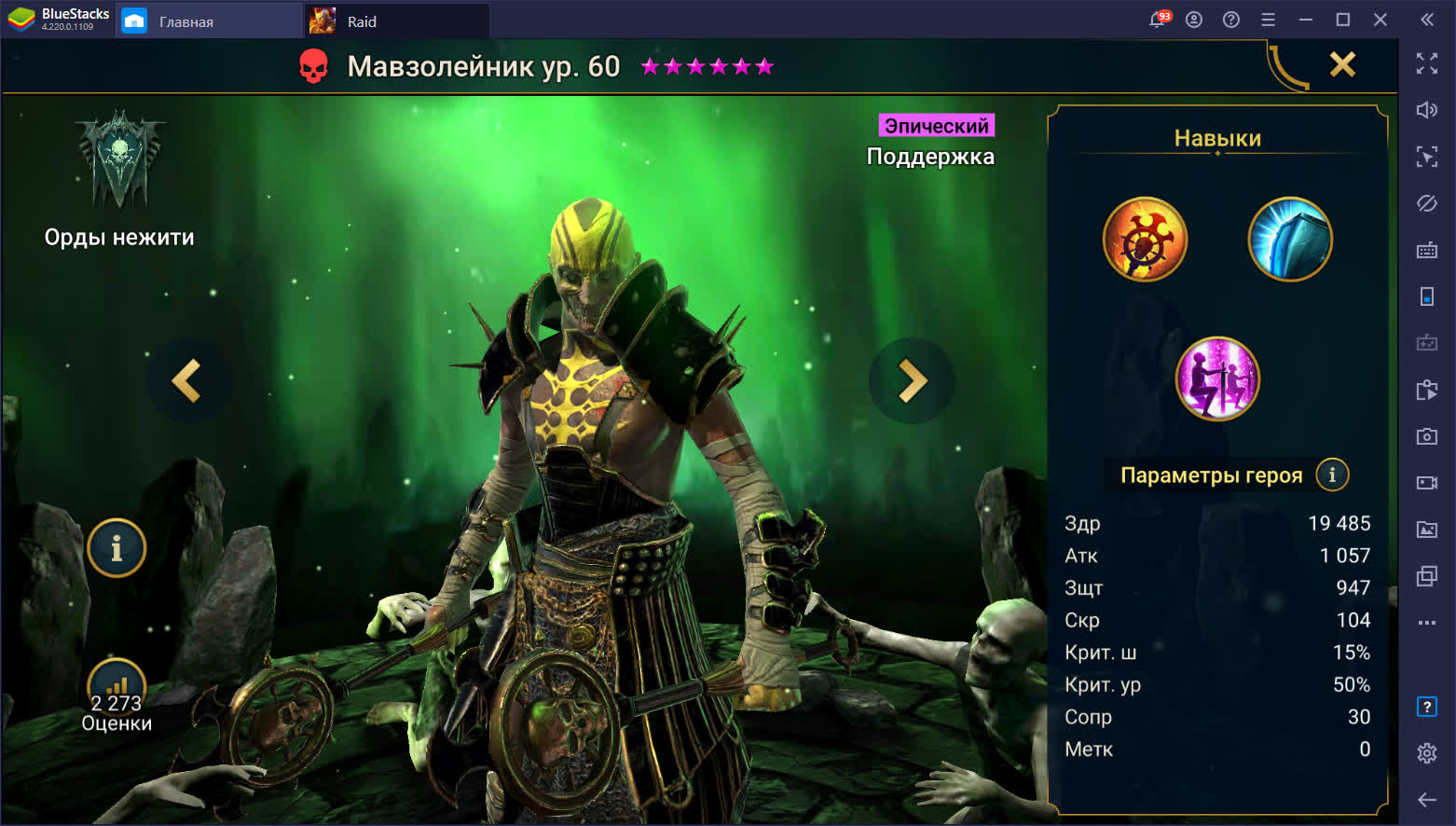 RAID: Shadow Legends. Лучшие эпические герои