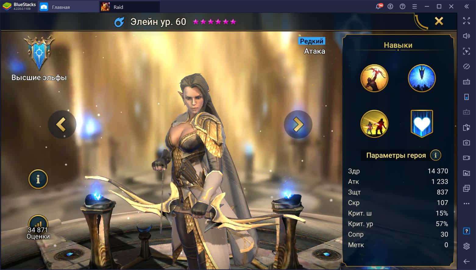RAID: Shadow Legends. Лучшие редкие герои