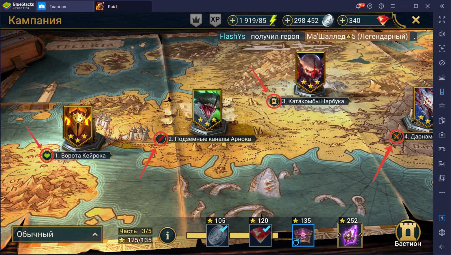 RAID: Shadow Legends. Где добывать опыт, серебро и другие вещи?