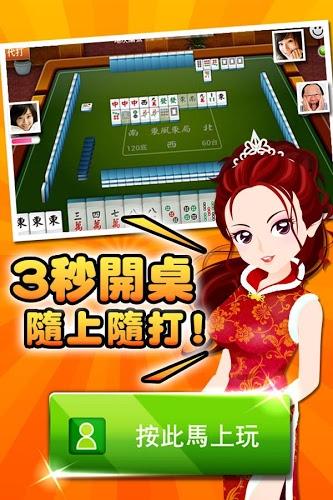 暢玩 神來也16張麻將 PC版 3