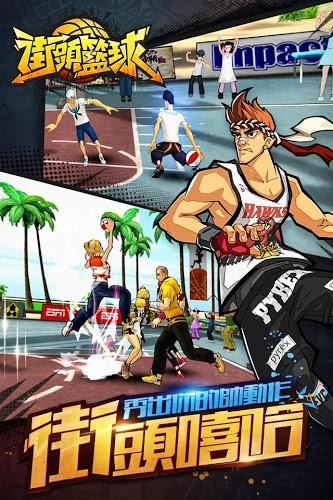 暢玩 街頭籃球-正版授權 百萬玩家即時競技 PC版 7