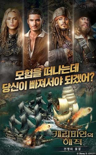 즐겨보세요 캐리비안의 해적: 전쟁의 물결 on PC 10