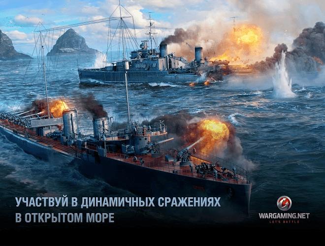 Играй World of Warships Blitz На ПК 8