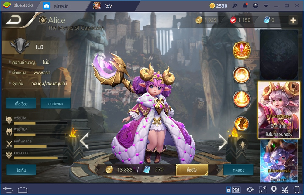 Garena RoV ความหวังของหมู่บ้านกับฮีโร่ เลนล่าง Abyssal Dragon (Bot Lane)