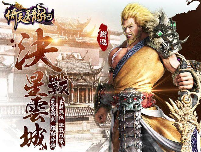 暢玩 倚天屠龍記 PC版 9