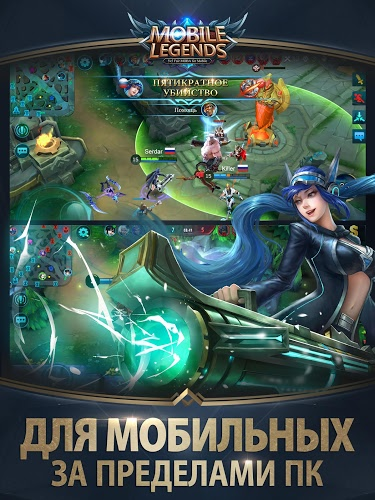 Играй Mobile Legends: Bang bang На ПК 12