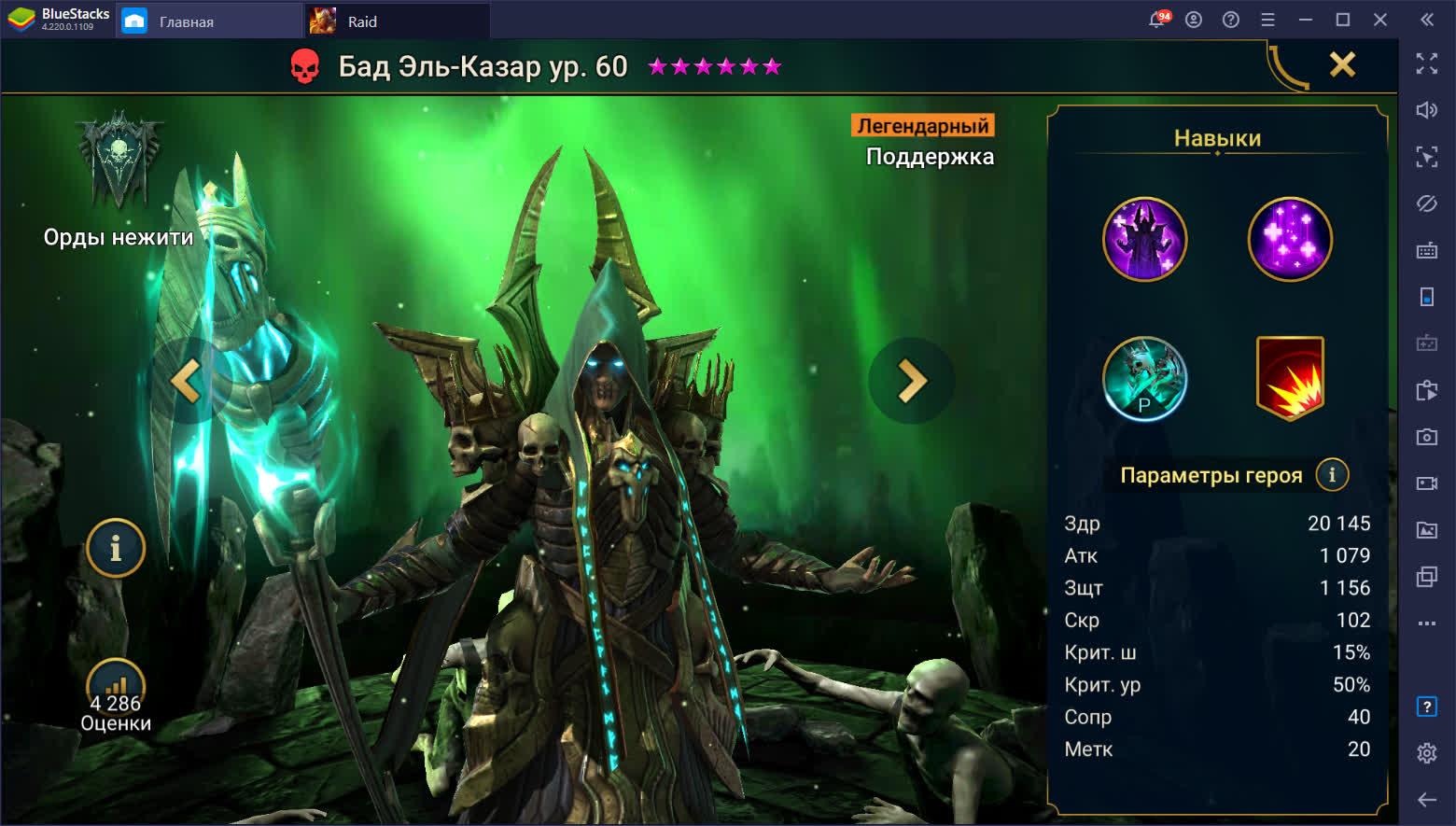 RAID: Shadow Legends. Лучшие легендарные герои