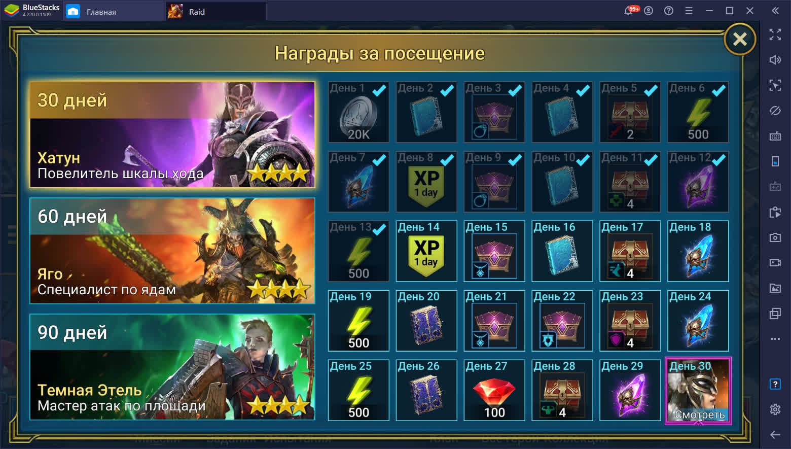 RAID: Shadow Legends. Гайд для новичков